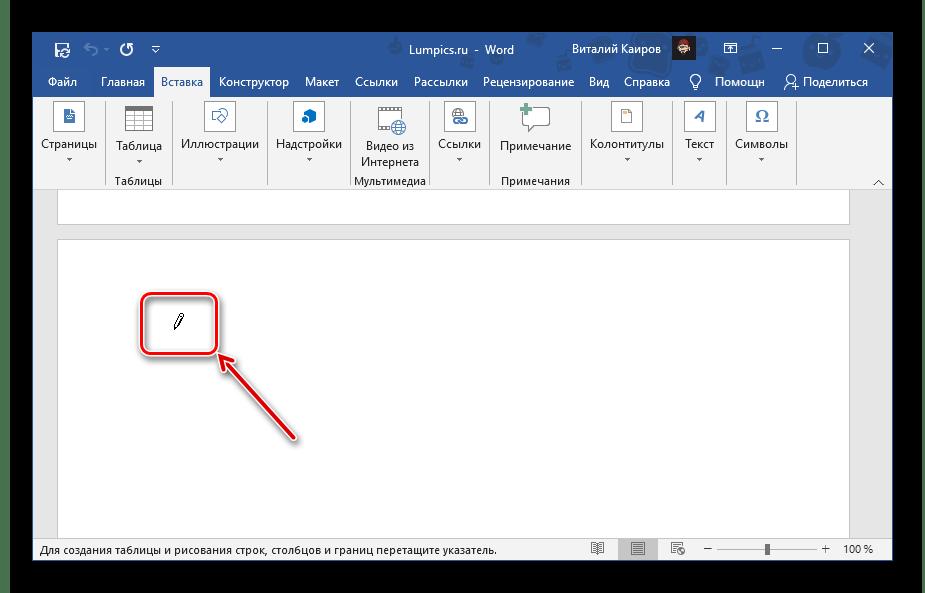 Измененный указатель курсора для самостоятельного рисования таблицы в Microsoft Word