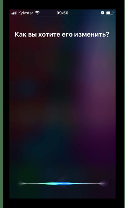 Изменить напоминание, созданное с помощью Siri на iPhone