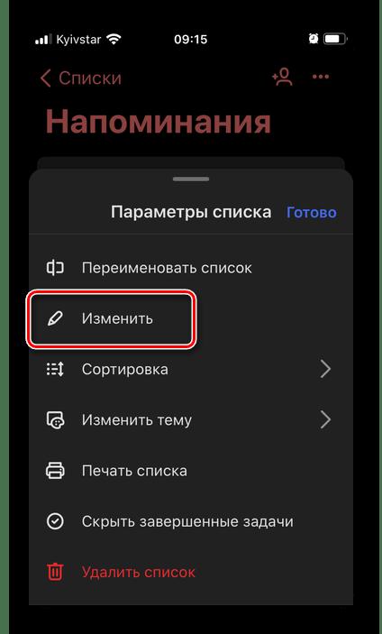 Изменить напоминание в приложении Microsoft To Do на iPhone