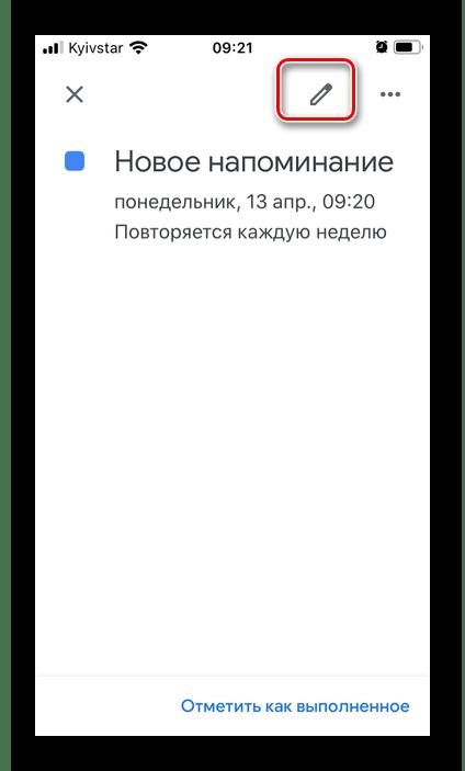 Изменить новое напоминание в приложении Google Календарь на iPhone