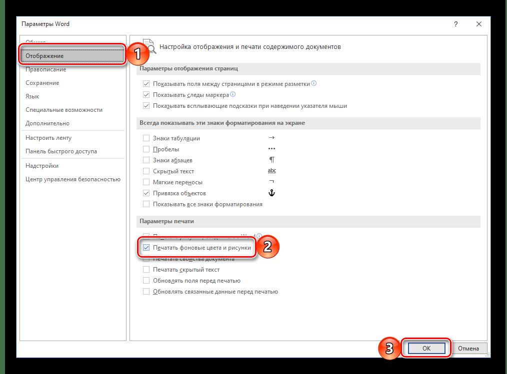 Изменить параметры печати в документе Microsoft Word