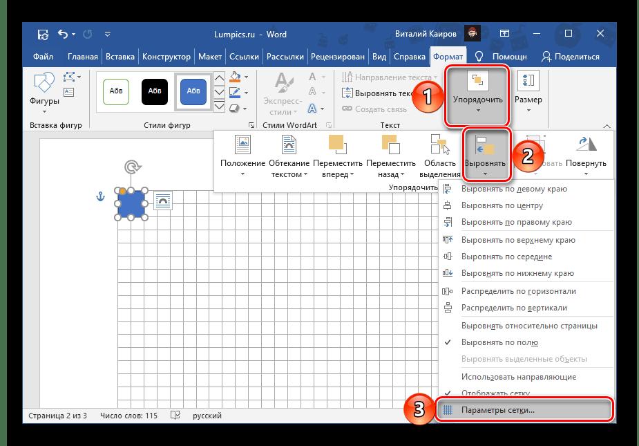 Изменить параметры сетки в документе Microsoft Word