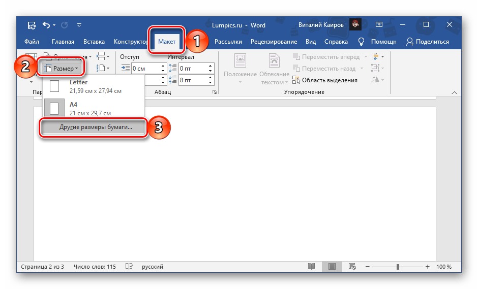 Изменение размера бумаги в документе Microsoft Word
