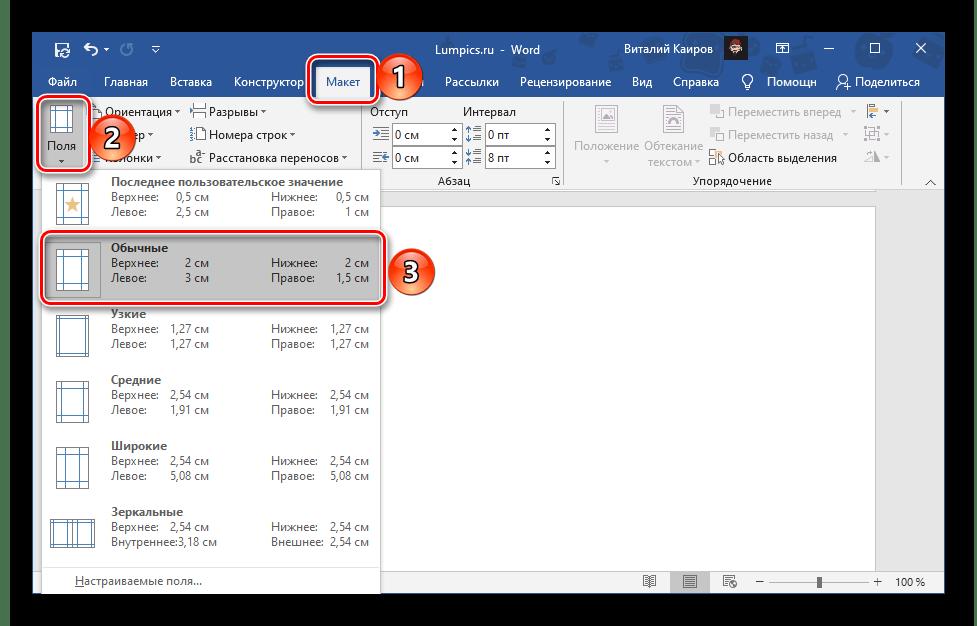 Изменение размера полей на обычные в документе Microsoft Word