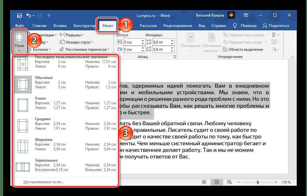 Изменение размеров полей в документе Microsoft Word