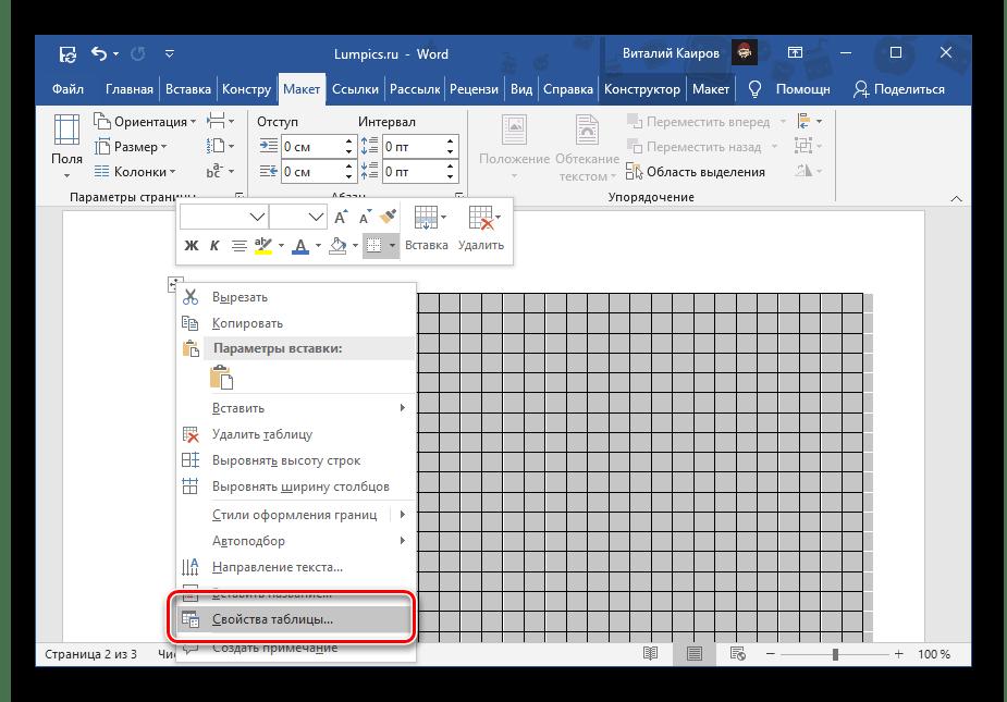 Изменение свойств таблицы в виде сетки в документе Microsoft Word
