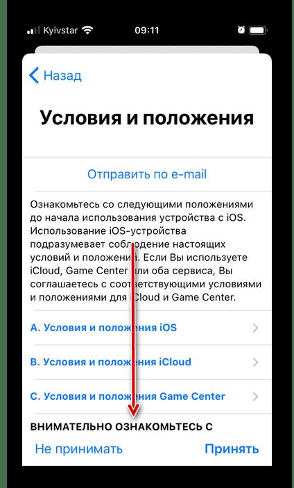 Изучить условия и положения для использования приложения Почта на iPhone