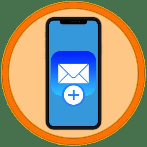 Как добавить почтовый ящик в iPhone