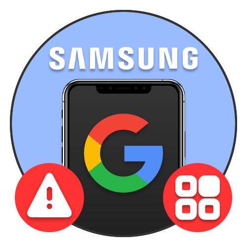 Как исправить «Приложение Гугл остановлено» на Самсунге