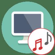 Как наложить аудио на аудио