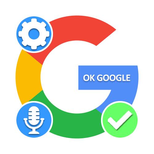 Как настроить «Окей Гугл»