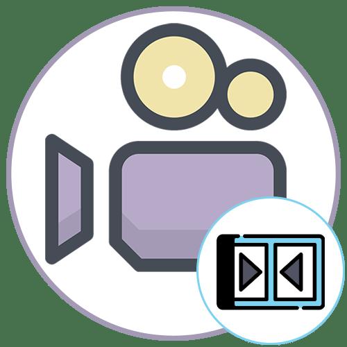 Как объединять видео в одно