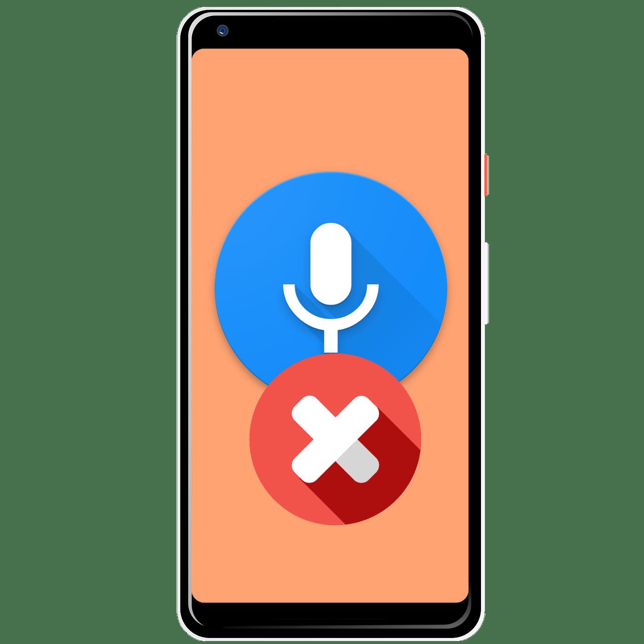 как отключить голосовой ввод google на андроид