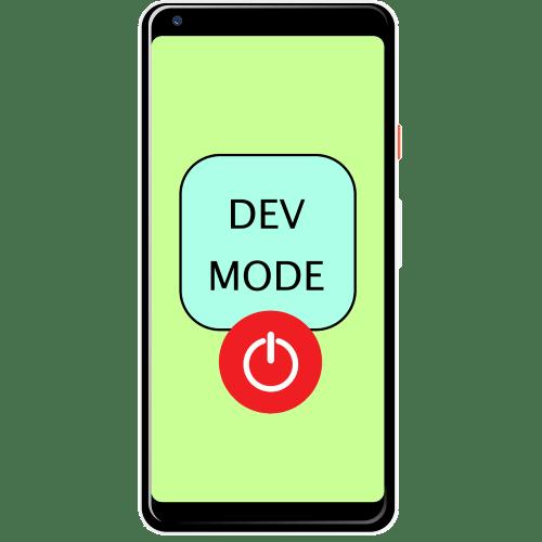 как отключить режим разработчика андроид