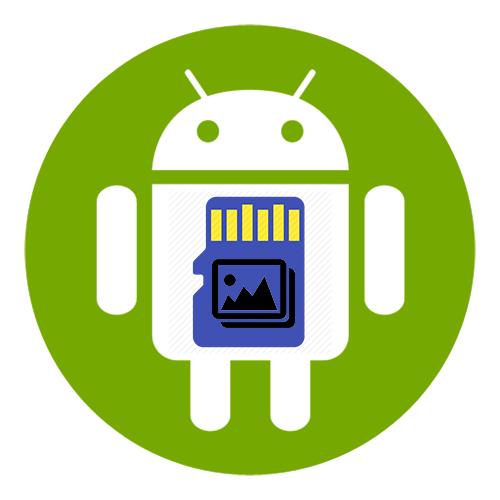 Как перенести фото на карту памяти на Андроид