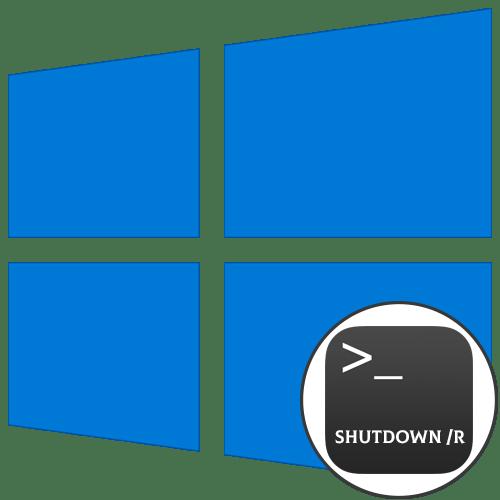 Как перезагрузить компьютер на Windows 10 из Командной строки