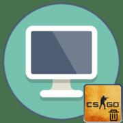 Как полностью удалить CS GO с компьютера