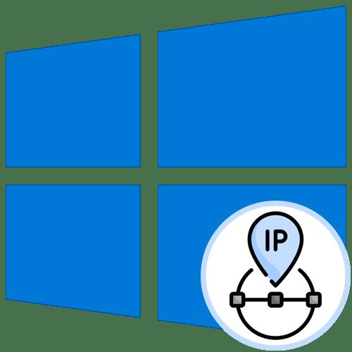 Как проверить IP-адрес компьютера на Windows 10