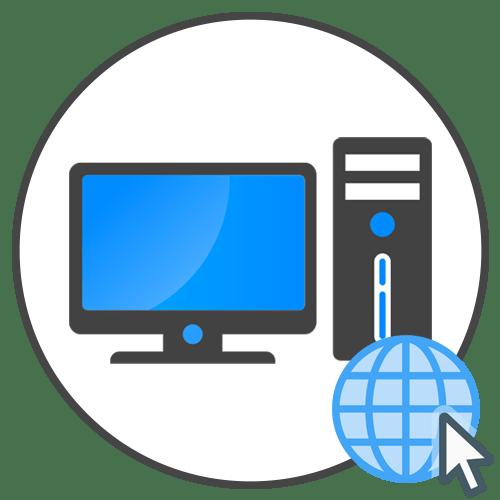 Как проверить стабильность соединения интернета