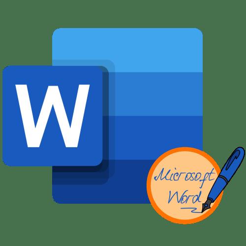 Как сделать рукописный шрифт в Ворде