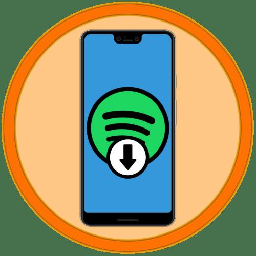 Как скачать музыку со Спотифай на Android