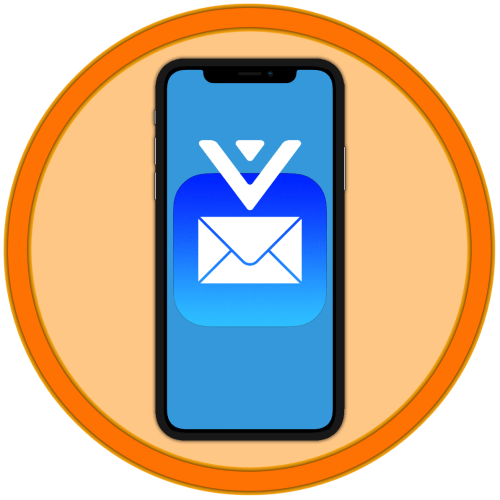 Как создать почту на айФоне