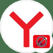 Как убрать фон в Яндекс.Браузере