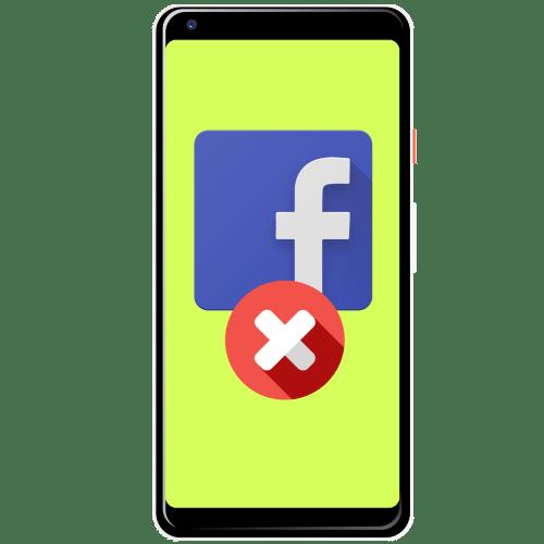 как удалить фейсбук с телефона на андроид