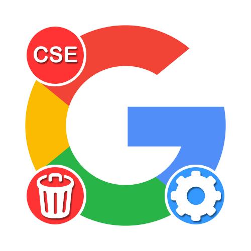 Как удалить Google Custom Search