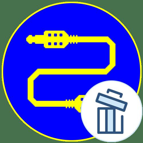 Как удалить Virtual Audio Cable