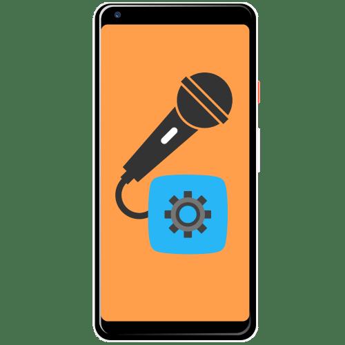 как увеличить громкость микрофона на андроиде