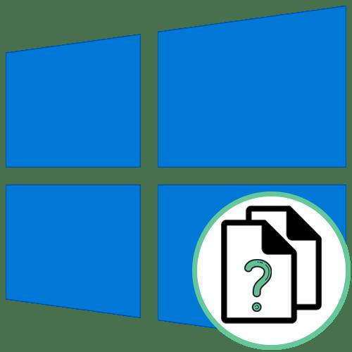Как узнать расширение файла в Windows 10