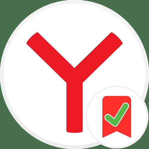 Как включить панель закладок в Яндекс.Браузере