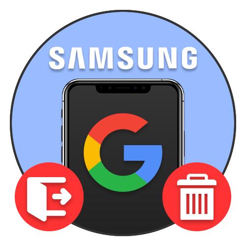 Как выйти из аккаунта Гугл на Самсунг