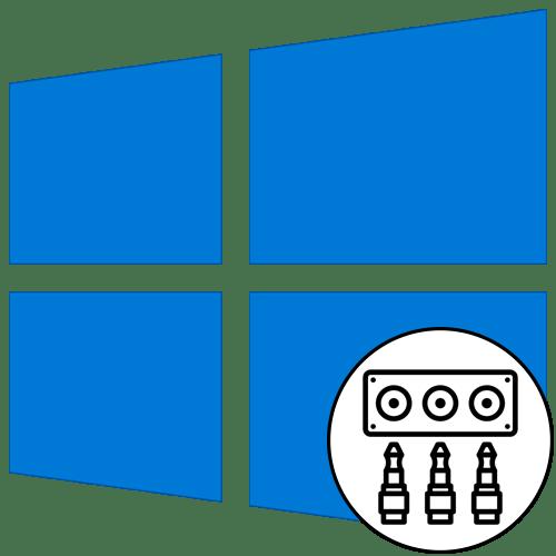 Как вывести звук на переднюю панель компьютера с Windows 10