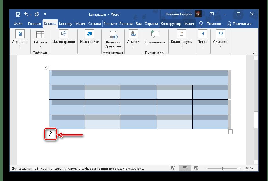 Карандаш для самостоятельного рисования новой ячейки в таблице Microsoft Word
