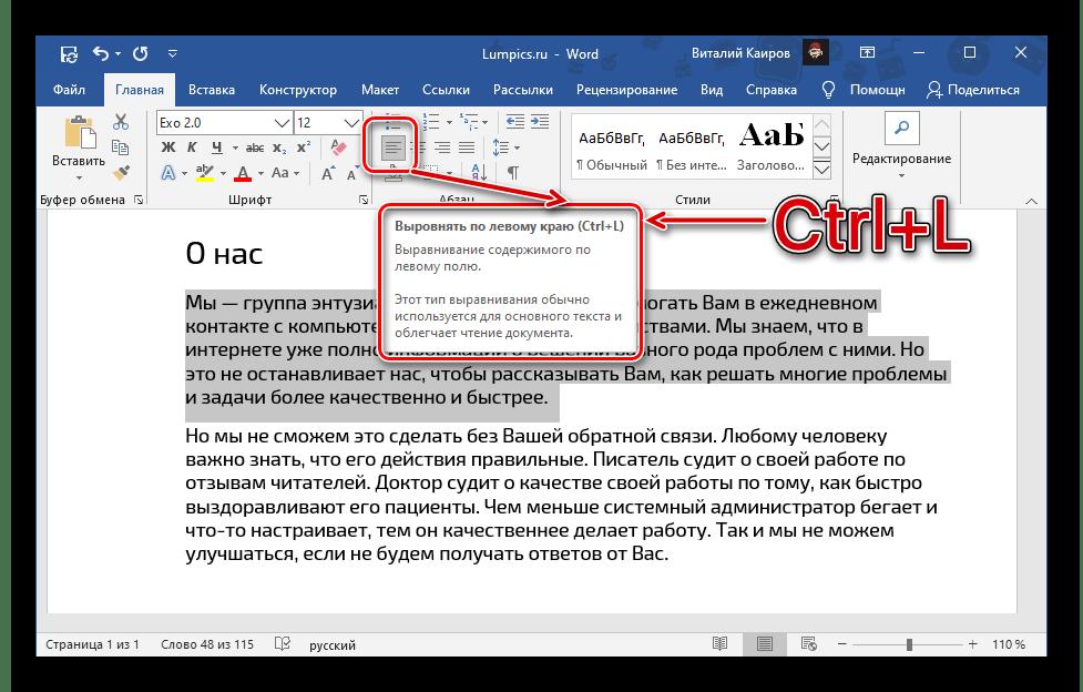 Клавиши для выравнивания текста по левому краю страницы в документе Microsoft Word