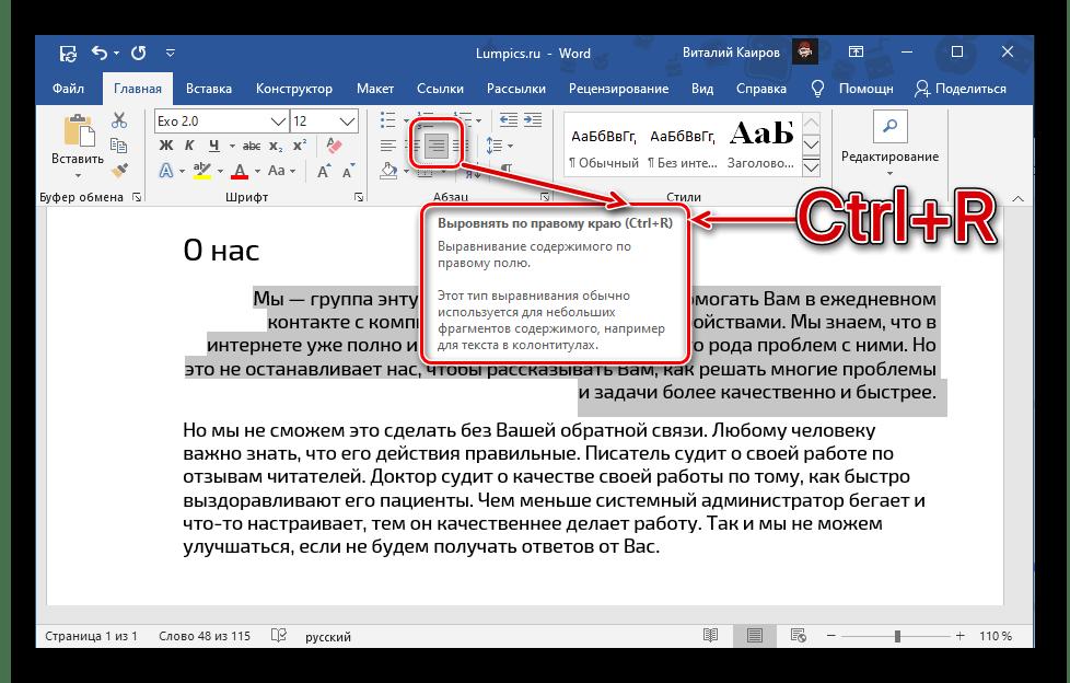 Клавиши для выравнивания текста по правому краю страницы в документе Microsoft Word