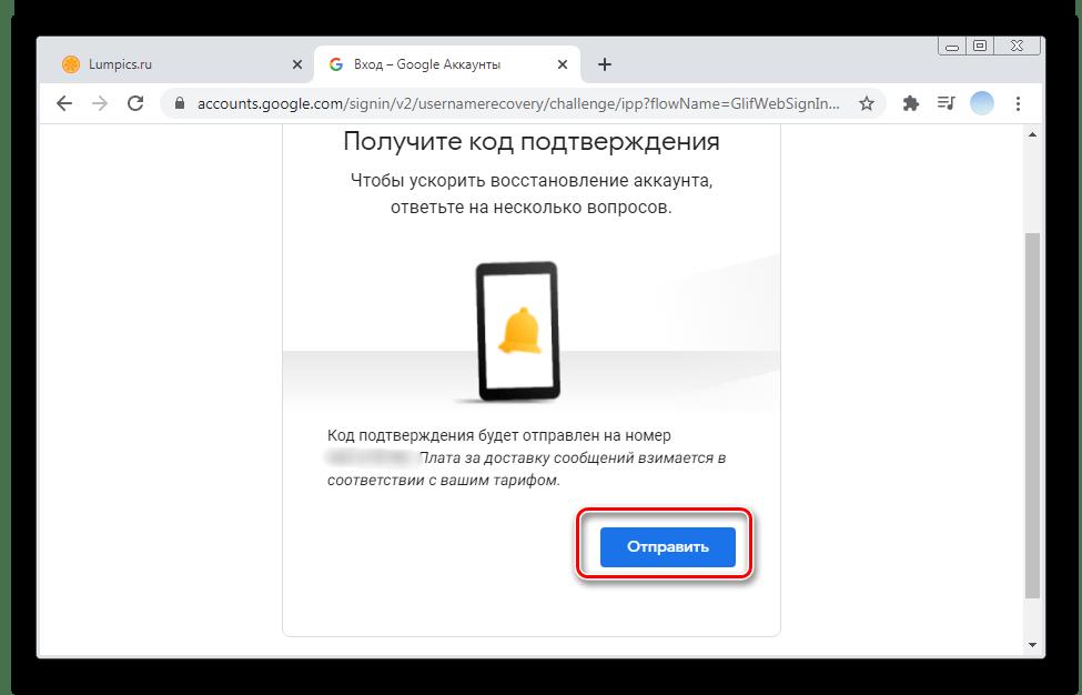 Кликните отправить код подтверждения для поиска аккаунта Гугл по номеру телефона в ПК-версии