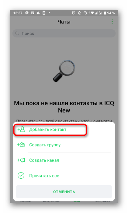 Кнопка для добавления контакта в мобильном приложении ICQ