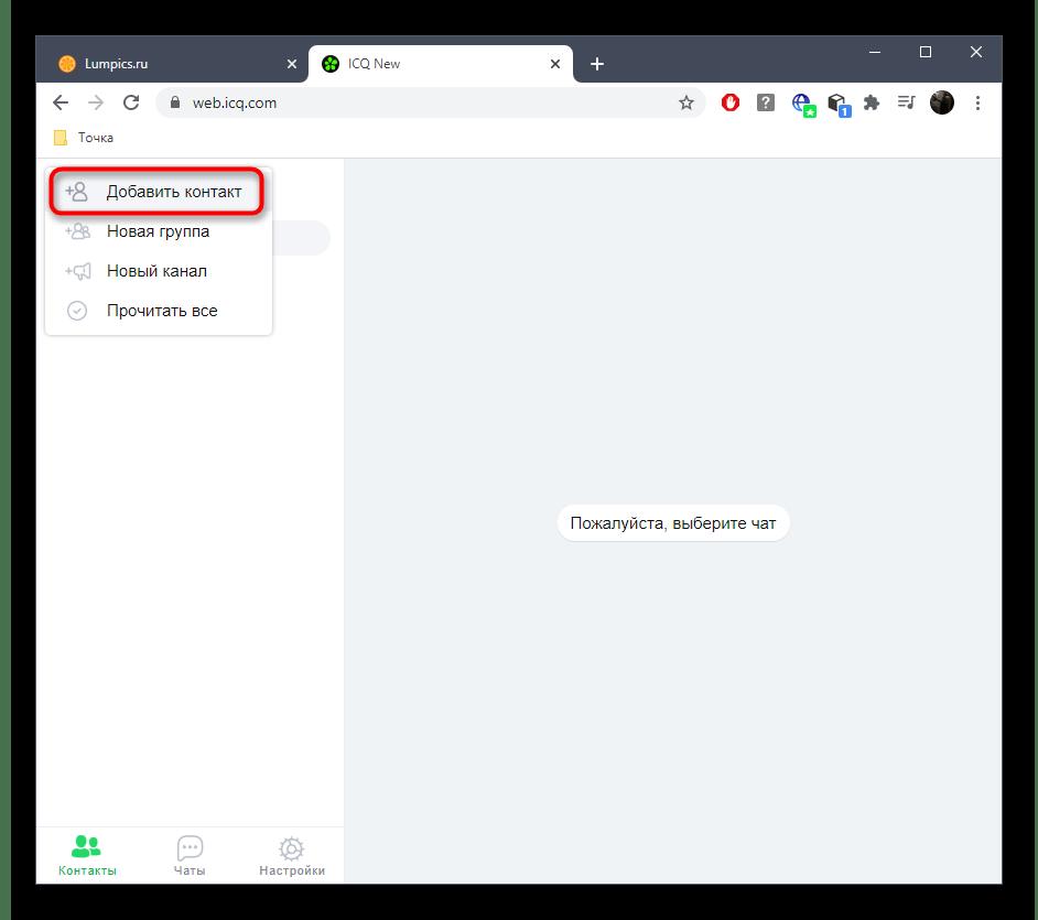 Кнопка для добавления пользователя в веб-версии ICQ