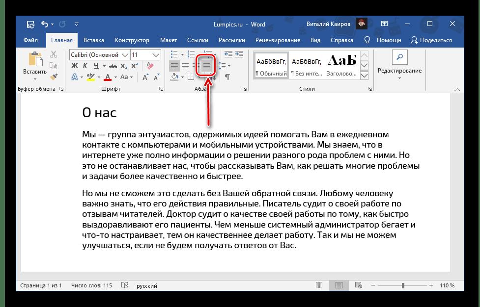 Кнопка для выравнивания текста по ширине страницы в Microsoft Word