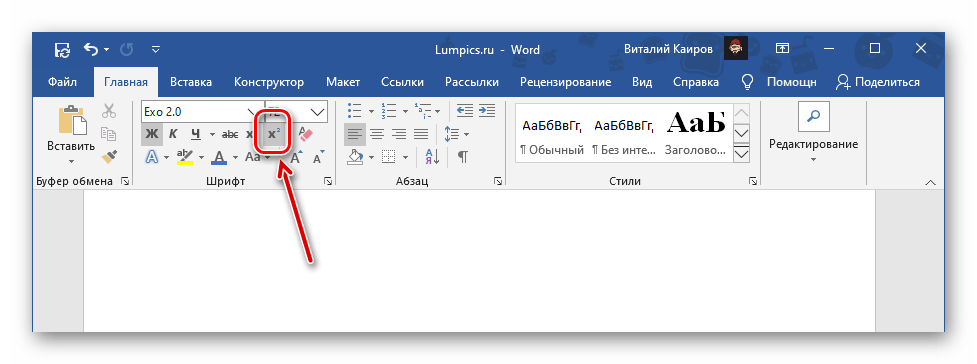 Кнопка для записи текста в верхнем регистре в Microsoft Word