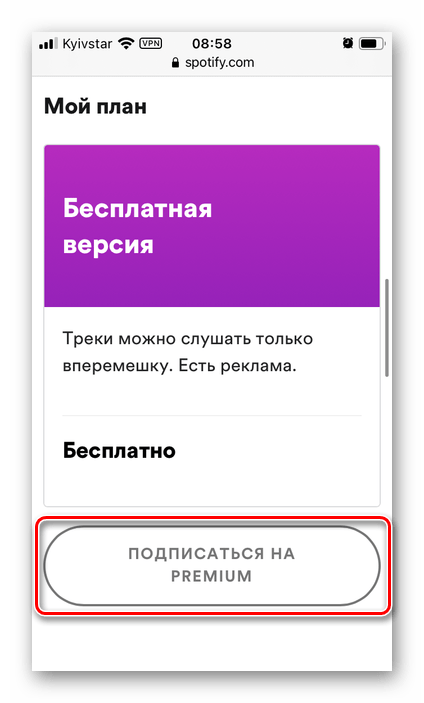 Кнопка Подписаться на Premium в настройках аккаунта на сайте Spotify в браузере