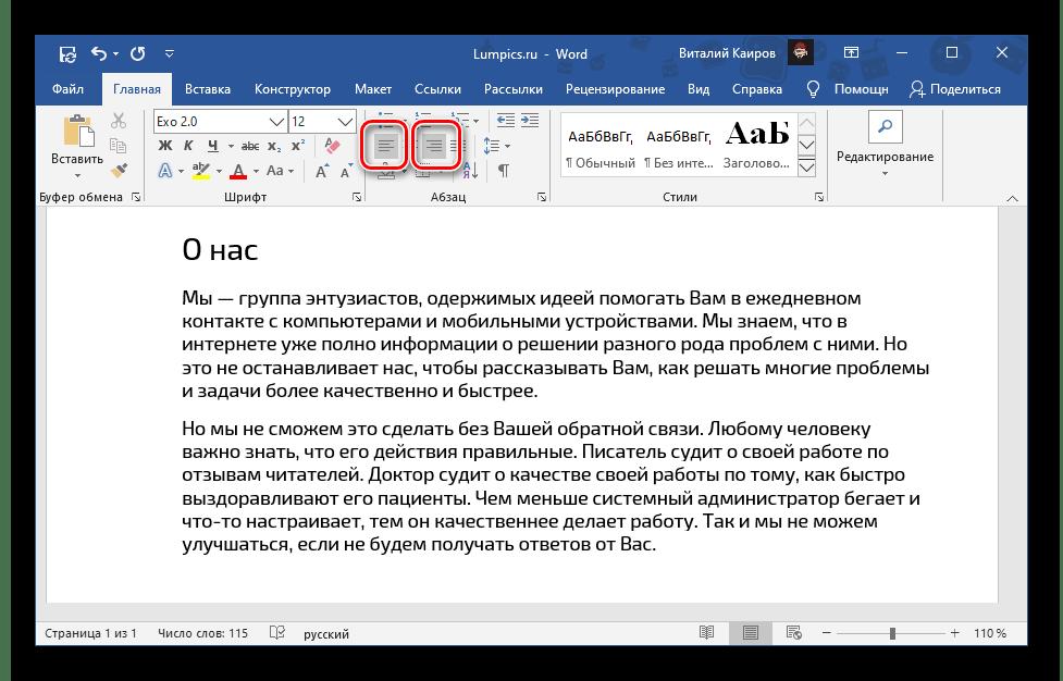 Кнопки для выравнивания текста по краям страницы в документе Microsoft Word