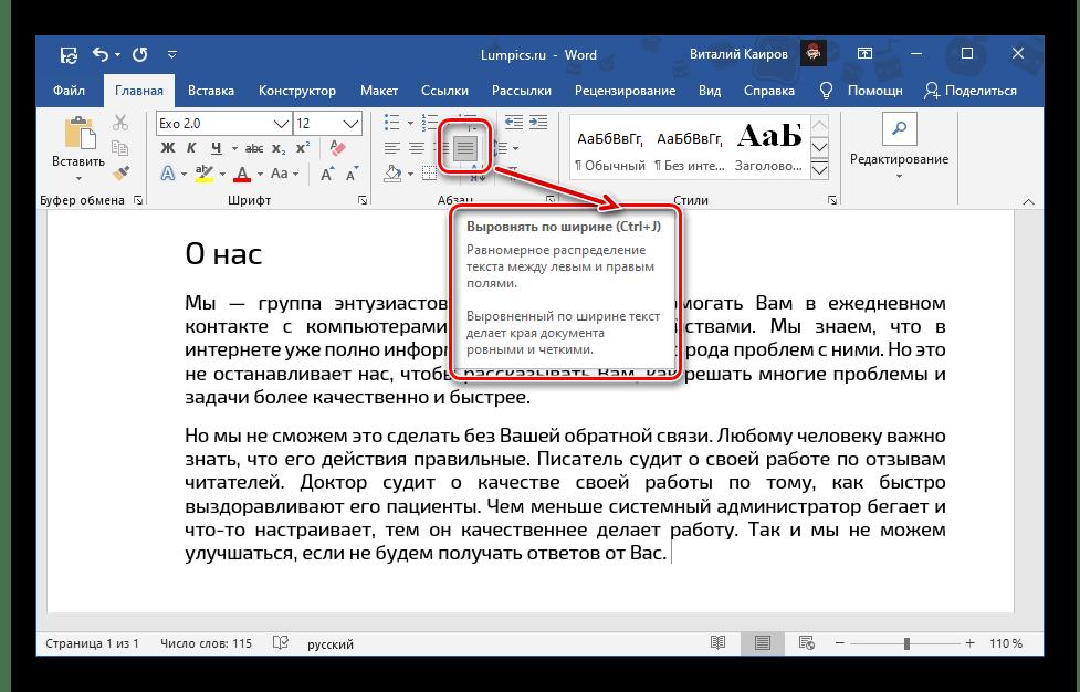 Комбинация клавиш для выравнивания текста по ширине страницы в Microsoft Word