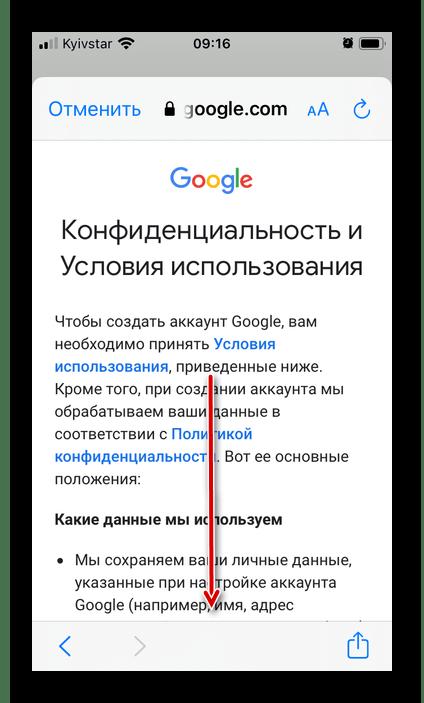 Конфиденциальность и Условия пользования в приложении Gmail на iPhone