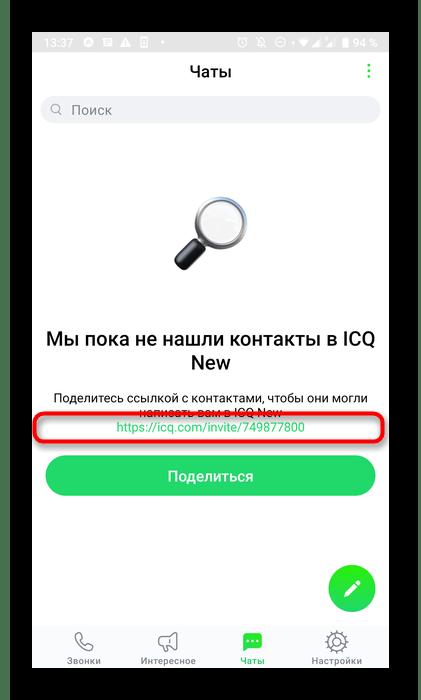 Копирование ссылки для приглашения в мобильном приложении ICQ