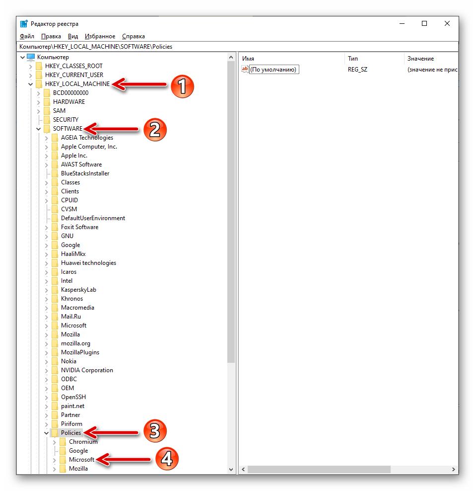 Microsoft Edge Chromium открытие ветки HKEY_LOCAL_MACHINE - SOFTWARE -Policies в редакторе реестра