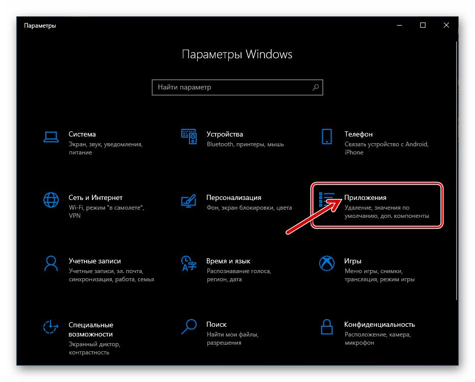Microsoft Edge Chromium Раздел Приложения в Параметрах Windows 10